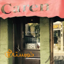 کافه کارن (قزوین)