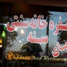 سفره خانه سنتی سنه (کردستان)