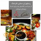 رستورانهای غار نمک بندر عباس