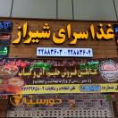 رستوران غذاسرای شیراز