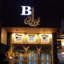 رستوران حلیمی بورانی