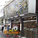 رستوران سنتی شب های شیدایی