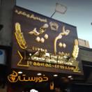 حلیم فروشی مجید