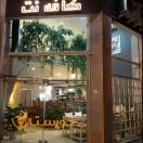 کافه رستوران نت(بابل)
