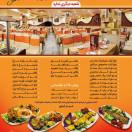 رستوران نمونه تهران
