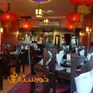 رستوران چینی هتل پارسیان اوین