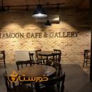 کافه گالری هامون