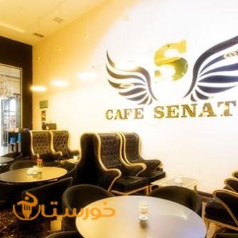 کافه سناتور