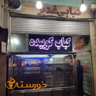 رستوران حلیم کبابی غدیر