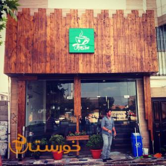 کافه هنر(ساری)