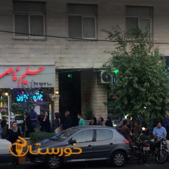 رستوران حلیم ناصر