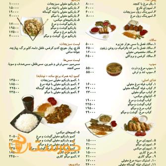 رستوران راشن باربیکیو مغولی