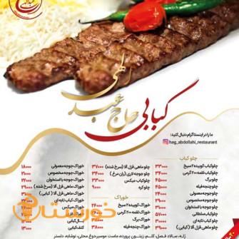 کبابی حاج عبدالهی