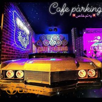 کافه پارکینگ