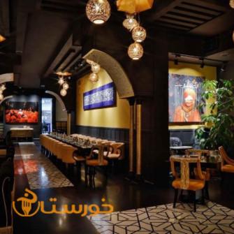 رستوران مراکشی مامونیا