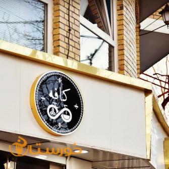 کافه دوچرخه