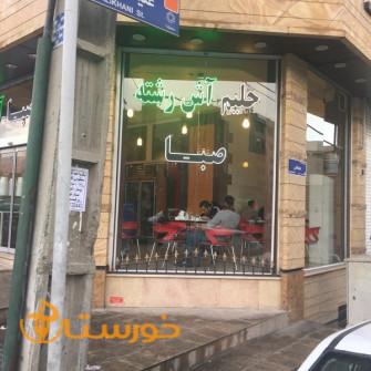 رستوران اش و حلیمی صبا