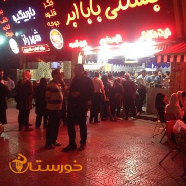 بستنی بابا ابر(شیراز)
