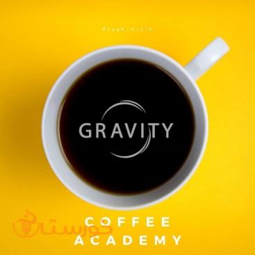 مدرسه قهوه گرویتی