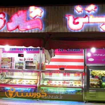 بستنی شادی(شیراز)