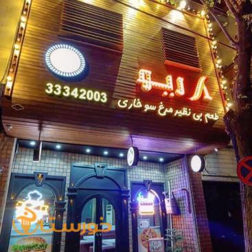 رستوران آریو
