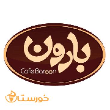 کافه بارون (قم)