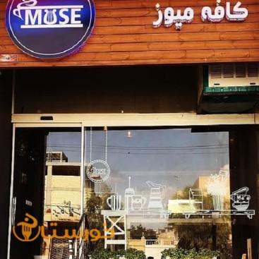 کافه میوز (یزد)