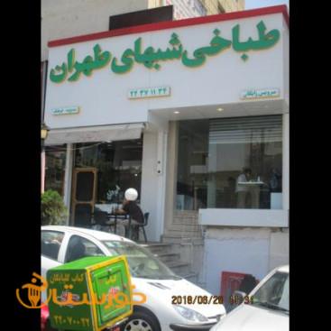 طباخی شب های تهران