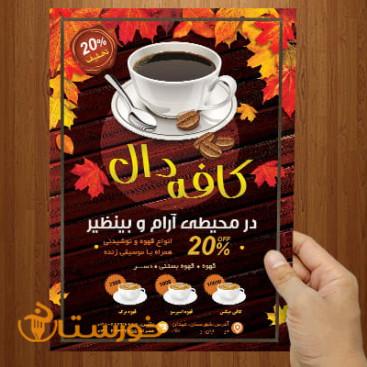 کافه پروژه دال