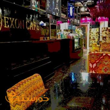 کافه رستوران آکسون