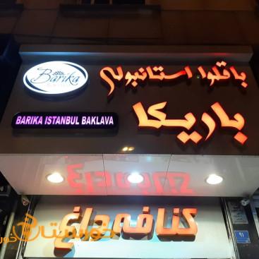 باقلوا استانبولی باریکا