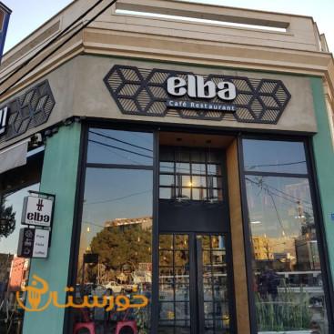کافه رستوران آلبا