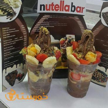 بستنی پسرخاله(شیراز)