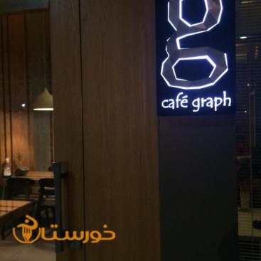 کافه گراف