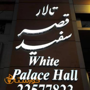 تالار قصر سفید