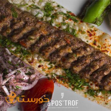 رستوران ترکیه ای آپستروف