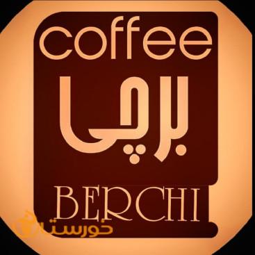 کافه برچی