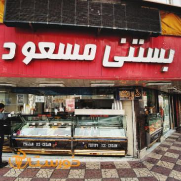 آبمیوه بستنی مسعود