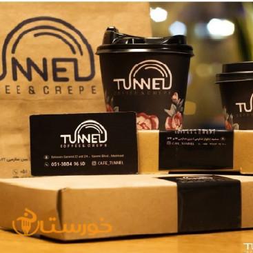 کافه تونل (مشهد)